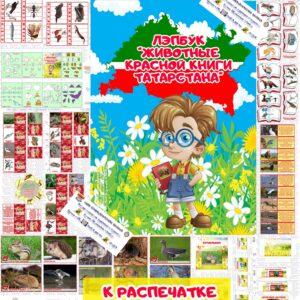 ЛЭпбук Животные красной книги Татарстана
