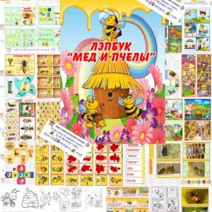 Лэпбук Мед и пчелы